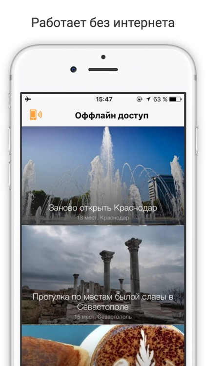 iknow.travel - путеводители и офлайн карты
