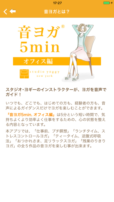 音ヨガ5min. オフィス編 LITE - 5分でできるヨガのおすすめ画像4