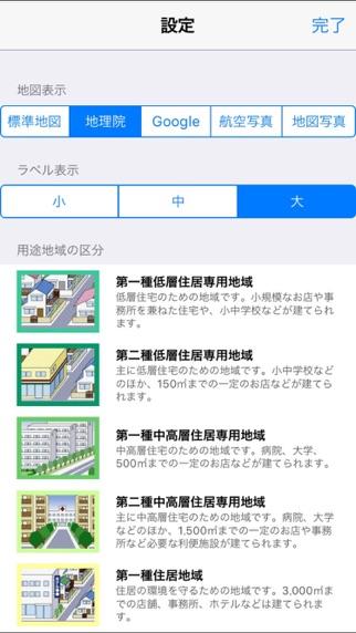 用途地域マップのおすすめ画像4