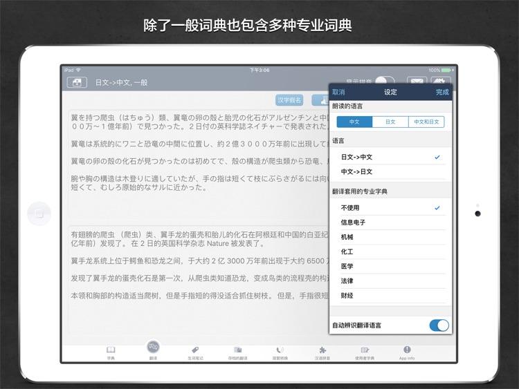 译经日中词典 iPad 版 screenshot-3