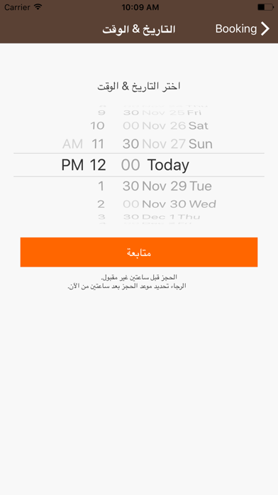 Herbal Spa هيربل سبا screenshot two