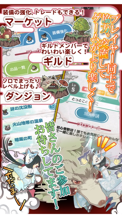 幻獣物語2 screenshot-4