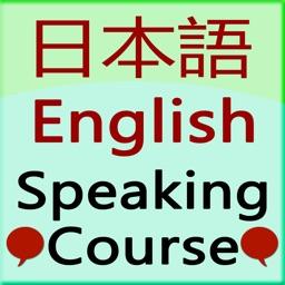 Japanese english speaking course