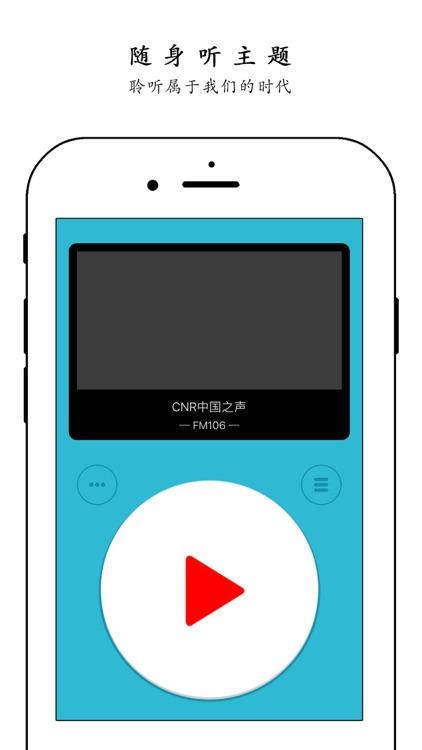 FM网络音乐广播电台收音机 screenshot-3