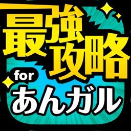 あんガル最強攻略 for あんさんぶるガールズ!!