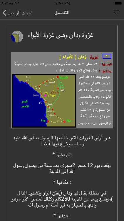 (غزوات الرسول (ص screenshot-4