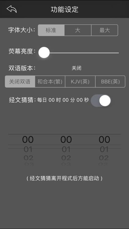 圣经-快速圣经(简体精装版) screenshot-4
