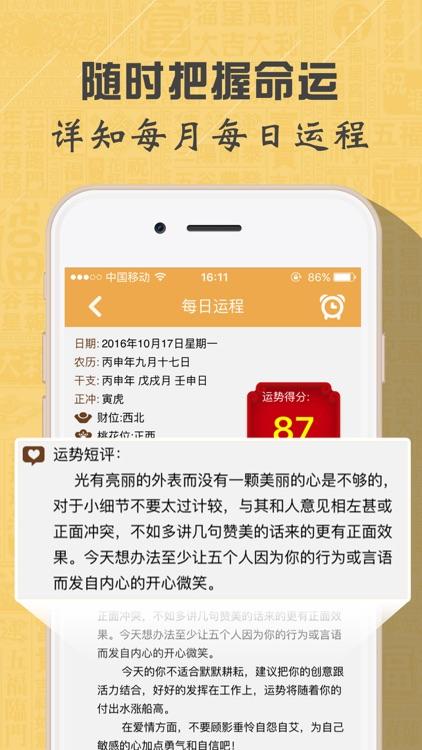 Chinese Daily Horoscope screenshot-3