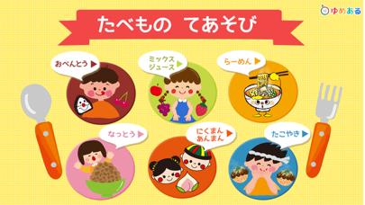 たべもの手遊び (美味しい食べ物手遊び)のおすすめ画像1