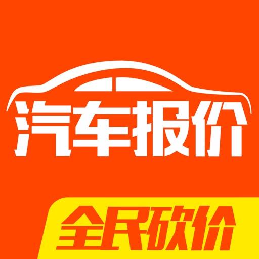汽车报价宝 - 新车4S店底价在线查询大全 iOS App