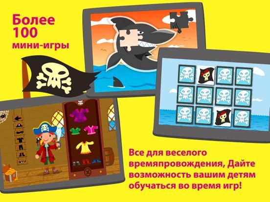 Планета пират для iPad