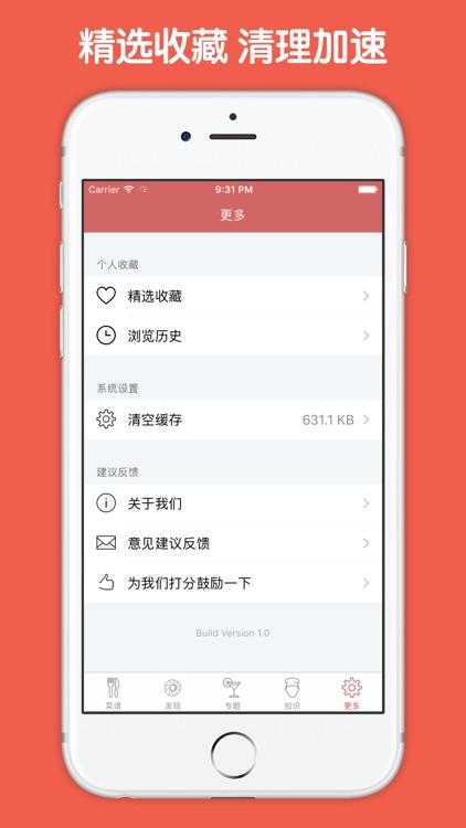 果汁制作大全 - 养颜果汁清爽滋润每一天~ screenshot-4