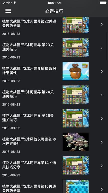 超级攻略 for 植物大战僵尸 植物大战僵尸2 screenshot-4