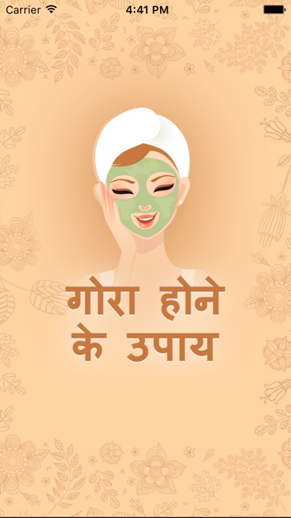 Gora Hone Ke Upay - Natural Beauty Tips Fair Skin