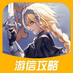 游信攻略 for 命运冠位指定(Fate/Grand Order)