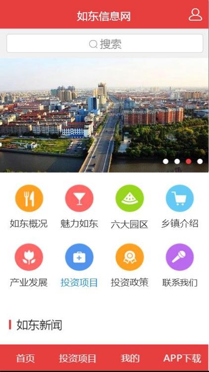 如东信息网 app image