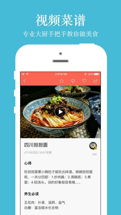 香哈菜谱-最热门的家常菜谱大全,烘焙、烹饪、做菜吃货必备神器 screenshot-3