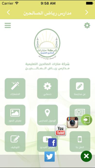 مدارس رياض الصالحينلقطة شاشة3