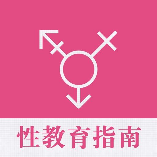 性教育指南 - 成人夫妻两性生活指导性生活知识健康宝典