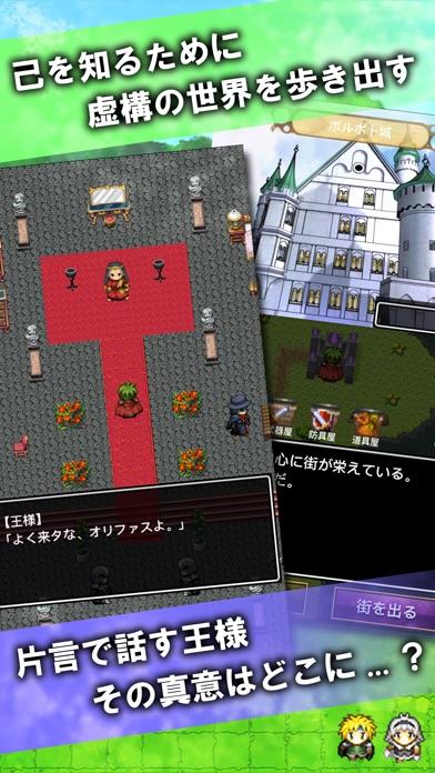RPG 偽りの物語 / ドット絵ロールプレ... screenshot1