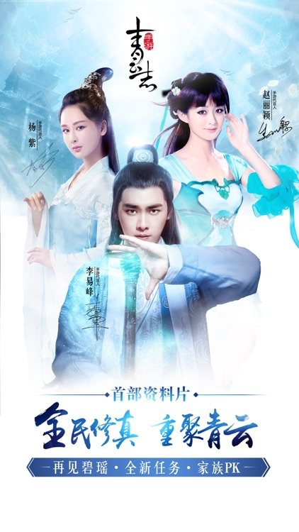 青云志-电视剧正版手游 screenshot-0