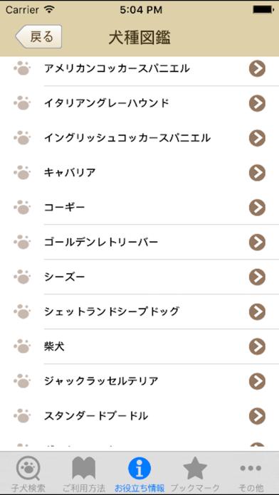 ブリーダーズ~ブリーダーの子犬出産情報ポータルアプリ~のおすすめ画像5
