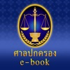 The Administrative Courts of Thailand  E-library