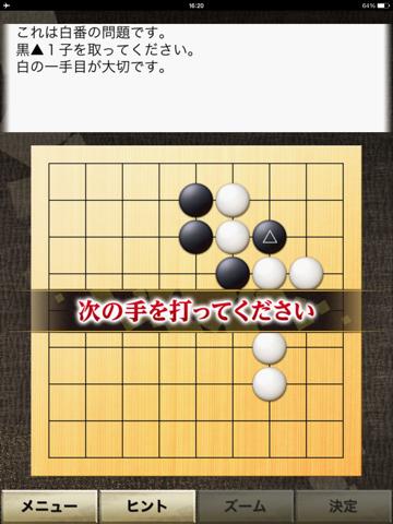 石倉昇九段の囲碁講座 入門編のおすすめ画像3
