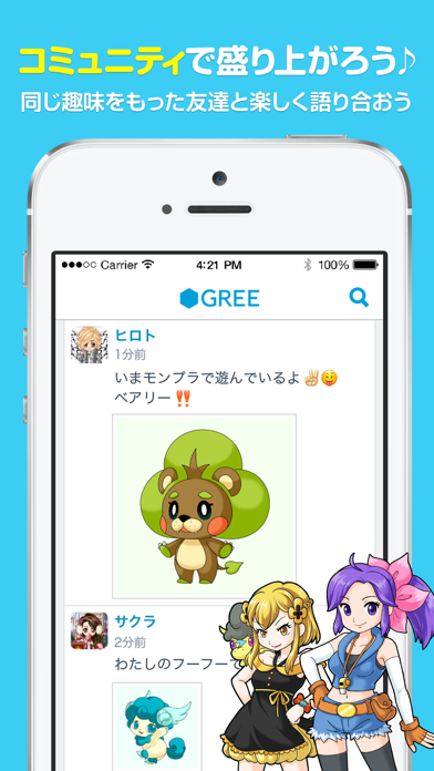 GREE (グリー) ScreenShot1