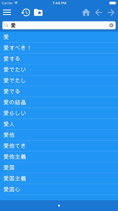 日本語ベトナム語辞書のおすすめ画像1