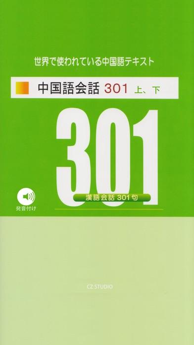 中国語会話301のおすすめ画像1