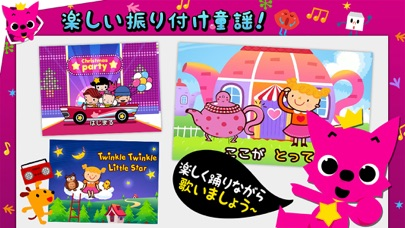 PINKFONG!知育アニメ絵本スクリーンショット3
