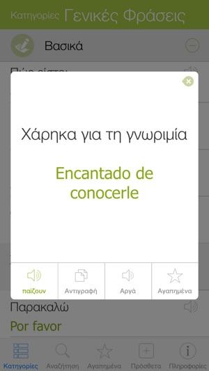 γνωριμίες σε Ισπανικά μετάφραση