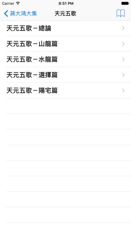 正宗玄空風水學宗師 蔣大鴻 大集 screenshot-4