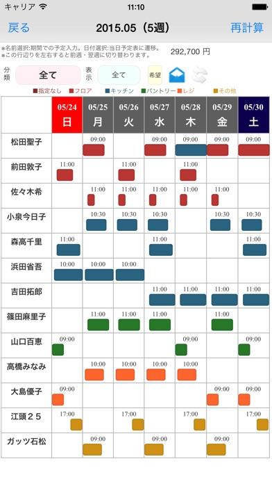 シフト表 screenshot1