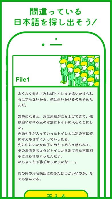 間違い探し(日本語編)-その言葉の使い方、本当にあっていますか?-就活・受験勉強ゲームスクリーンショット3
