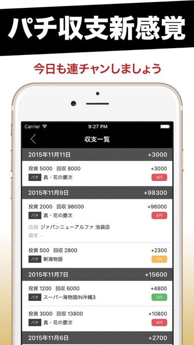 連チャンUP 〜 パチンコ・パチスロ専用収支管理 screenshot1