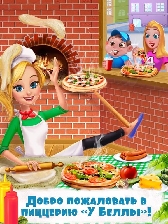 Пиццерия «У Беллы» на iPad