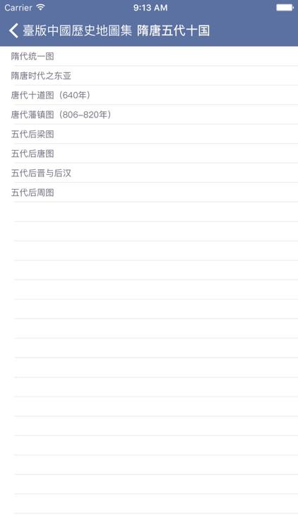 中國歷史地圖集