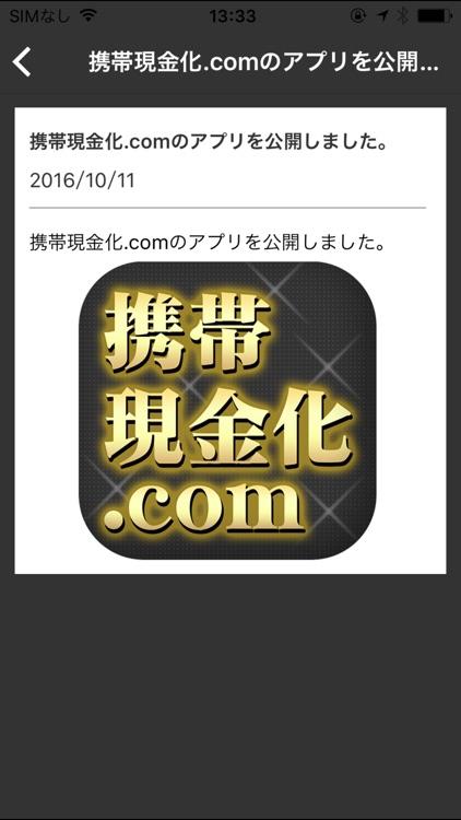携帯電話料金・キャリア決済現金化なら【携帯現金化.com】