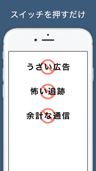 広告ブロッカー ネット広告をブロックする簡単なアプリのおすすめ画像3