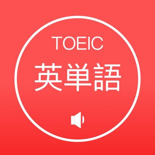 TOEIC英単語3000単語突破(発音版)