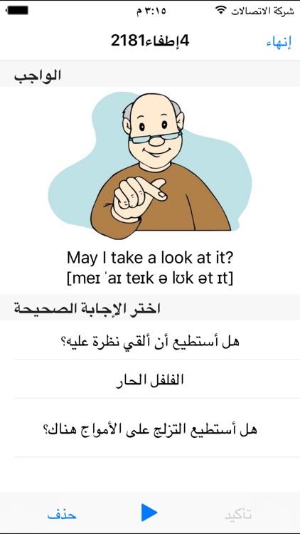 المدرب اللغوي screenshot-3