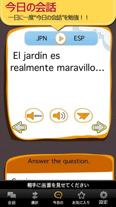 スペイン語会話マスター [Premium]のおすすめ画像4