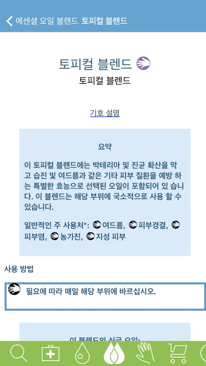 Modern Essentials Korean screenshot-3