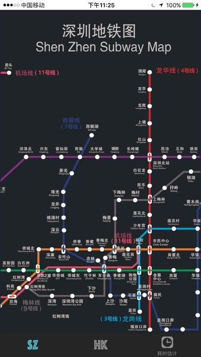 深圳香港地铁指南 Shenzhen Hong Kong Metro Guide screenshot one
