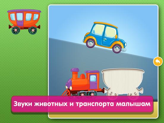 Детские развивающие пазлы игры для детей, малышей для iPad