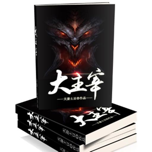 天蚕土豆异世大陆类小说:大主宰