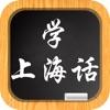 学上海话-教您怎么说上海话