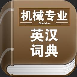 机械专业英汉词典